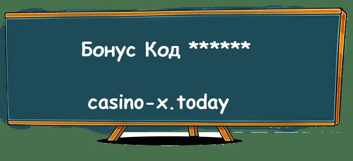 Бонус код для онлайн Казино Х