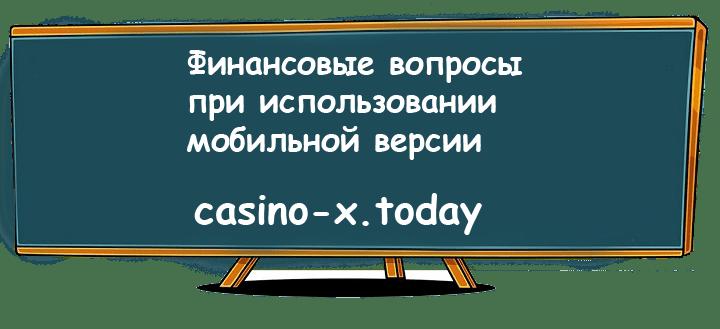 Финансовые вопросы при использовании мобильной версии Casino X