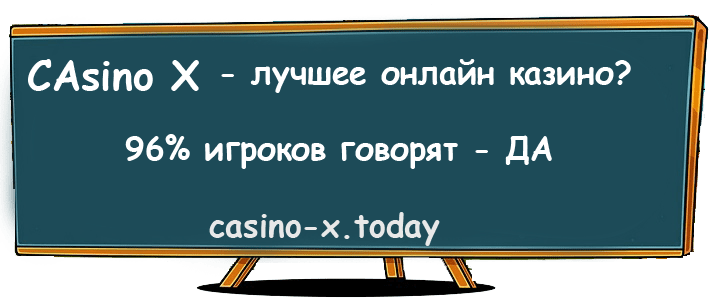 По мнению 96% игроков Casino X лучшее онлайн казино