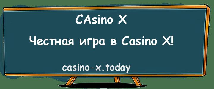 Честная игра в Casino X!