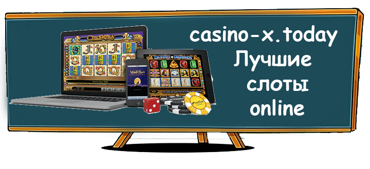 Играть в автоматы бесплатно и без регистрации в казино х игровые автоматы рулетка продажа