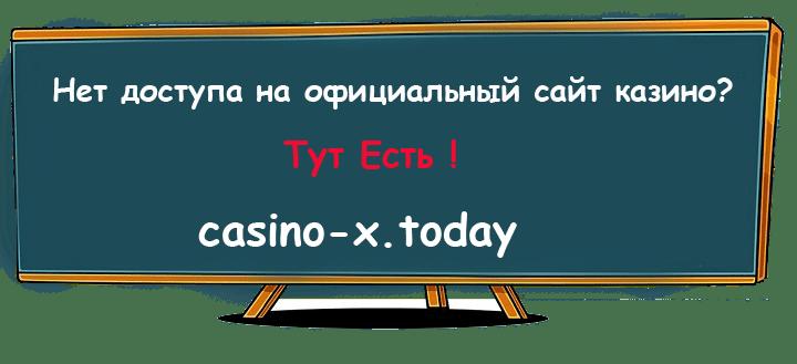 Доступ на официальный сайт казино х