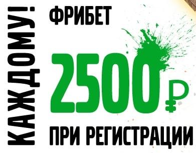 Каждому бонус Фрибет 2500 рублей при регистрации