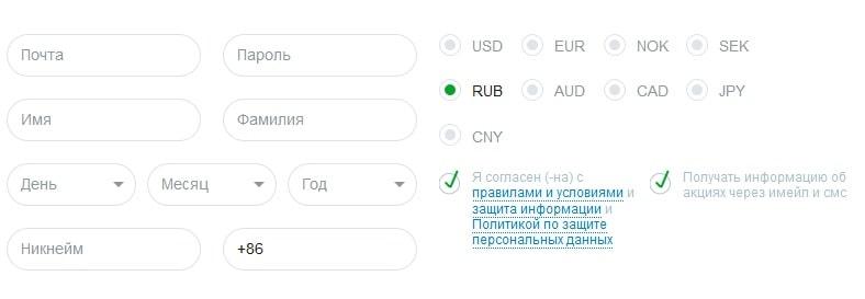 Регистрационная форма у букмекера Casino X
