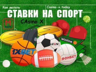 Как делать ставки на спорт? Поиск и выбор букмекера, регистрация, депозит