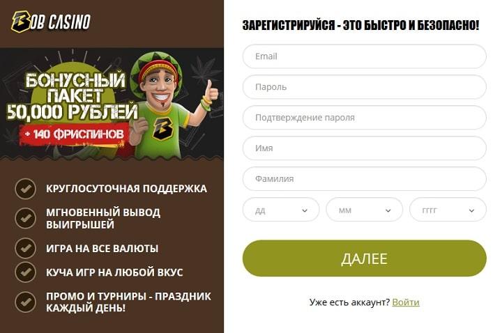 Регистрация в онлайн Боб казино