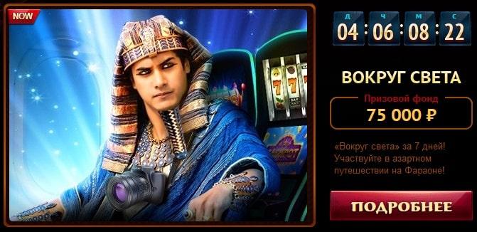 Турниры в Фараон казино