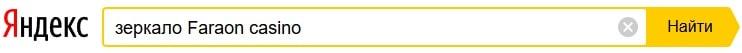 Поиск официального зеркало казино Фараон в Яндекс поисковике