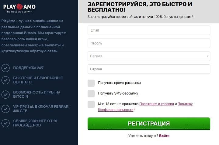 Регистрация в онлайн казино Плей Амо