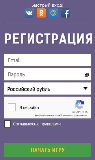 Регистрация в онлайн казино Азартмания