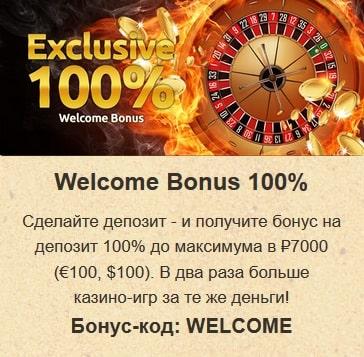 Бонусы в Эверум казино онлайн