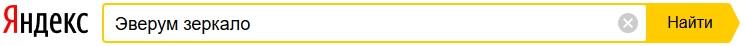 Как найти зеркало казино Эверум в поисковой системе Yandex