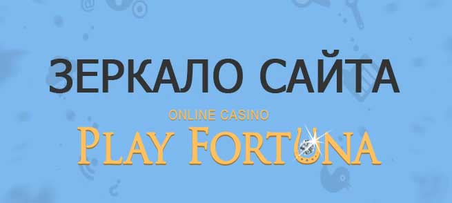 Зеркало официального сайта Плей Фортуна