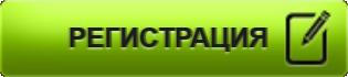 Регистрация в онлайн казино Азино 777