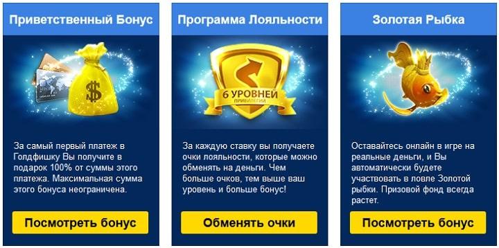 Бонусы в казино Goldfishka