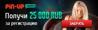 Бонус за регистрацию в Pin Up Casino - 25 000 рублей