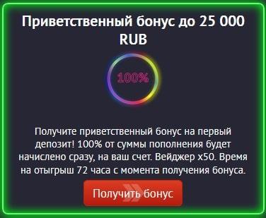 Бонусы в Пин Ап казино