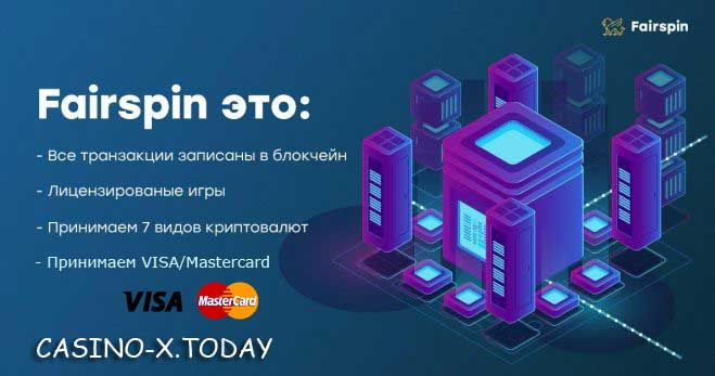 Fairspin казино это все транзакции записанные в блокчейн