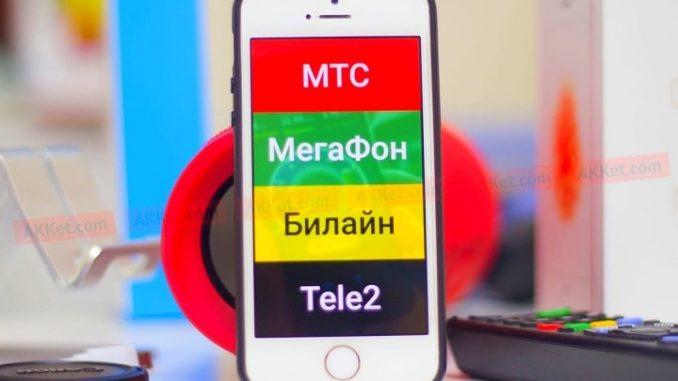 Пополнение через смс операторов мобильной связи MTC, Мегафон, Билайн, TELE2