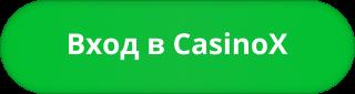 Вход в онлайн Casino X