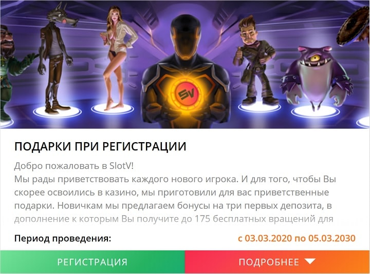 Бонусы в онлайн казино Слот В