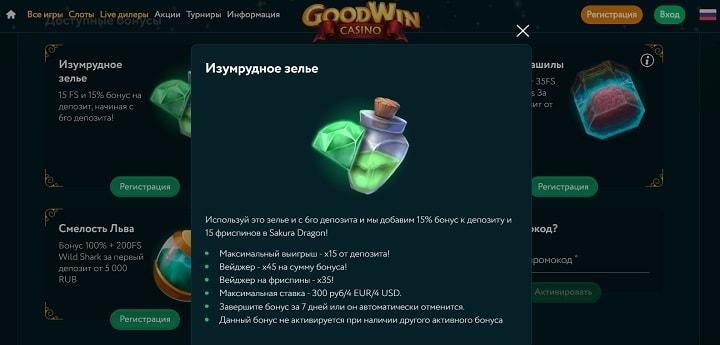 Промо Гудвин казино